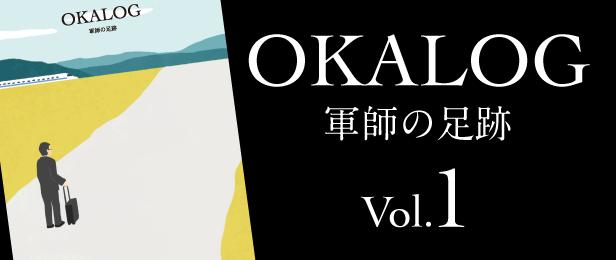 OKALOG 軍師の足跡 Vol.1