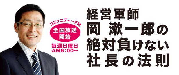 コミュニティFM 経営軍師 岡 漱一郎の絶対負けない社長の法則