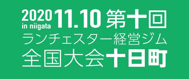 2018.11.9 第八回 ランチェスター経営ジム全国大会 名古屋